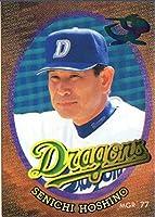 BBM1997 ドラゴンズ・コレクションセット レギュラーカード No.D1 星野仙一