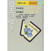 過去の囁き (冒険の森へ 傑作小説大全16)