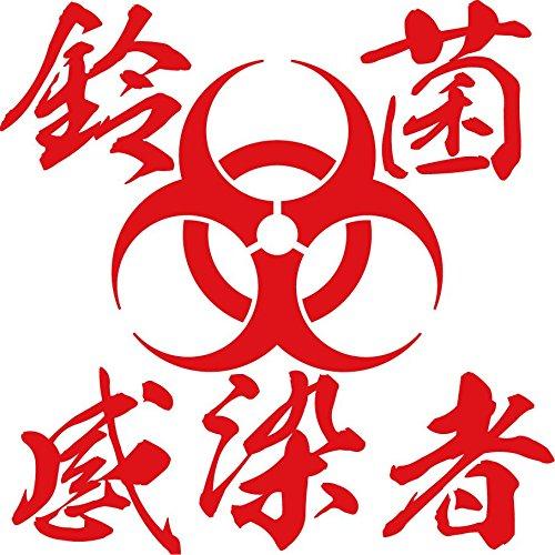 ノーブランド品 カッティングステッカー 鈴菌感染者(スズキ・SUZUKI)(2枚1セット) 約95mm×約95mm レッド 赤