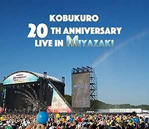 KOBUKURO 20TH ANNIVERSARY LIVE IN MIYAZAKI (BD) [Blu-ray]