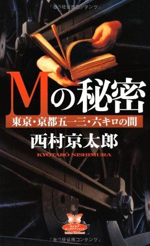 Mの秘密    東京・京都五一三・六キロの間 (カドカワエンタテインメント)の詳細を見る