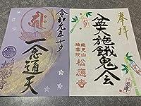 限定愛知県松應寺令和元年7月7日七夕笹の絵限定御朱印全2体セット
