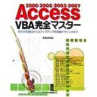 Access2000/2002/2003/2007 VBA完全マスター