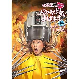 「ももクロChan」第6弾『バラエティ少女とよばれて』第28集~美容室少女とよばれての巻~ [Blu-ray]