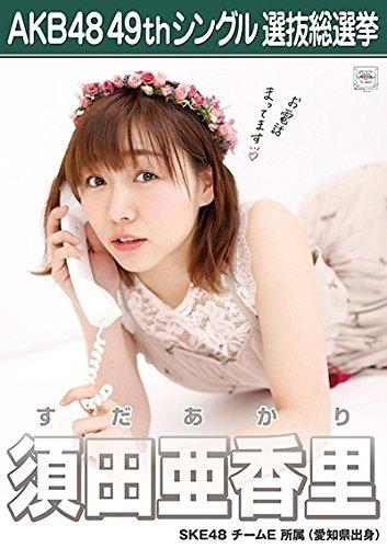 【須田亜香里 SKE48 チームE】 AKB48 願いごとの持ち腐れ 劇場盤 特典 49thシングル 選抜総選挙 ポスター風 生写真
