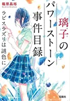 璃子のパワーストーン事件目録 ラピスラズリは謎色に (宝島社文庫 『このミス』大賞シリーズ)