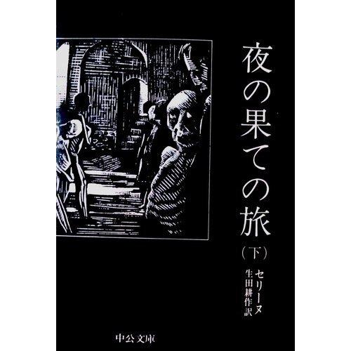 夜の果ての旅 下巻 (中公文庫 C 22-2)の詳細を見る