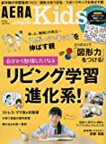 AERA with Kids (アエラ ウィズ キッズ) 2017年 04月号 [雑誌]