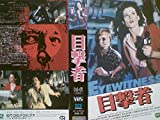 目撃者 [VHS]