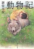 動物記 (角川文庫)