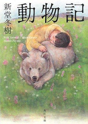 動物記 (角川文庫)の詳細を見る