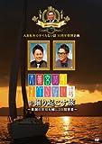 人志松本のすべらない話10周年特別企画 大輔宮川のすべらない話を掘り起こす旅 ~素顔...[DVD]