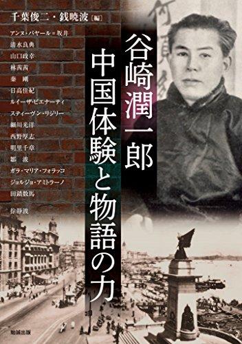 谷崎潤一郎 中国体験と物語の力 (アジア遊学)
