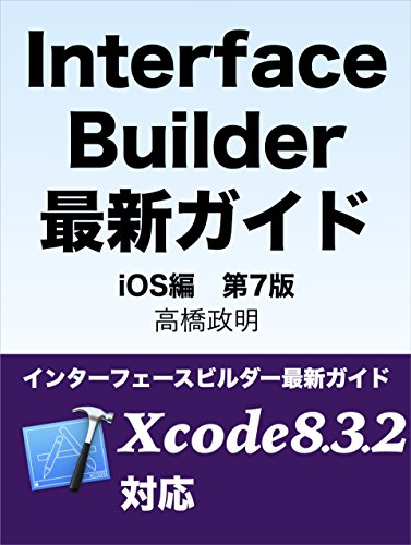 [画像:Interface Builder最新ガイド: iOS編]