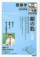 齋藤孝 特別授業『銀の匙』(NHK100分de名著 読書の学校)