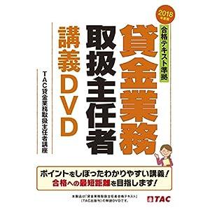 合格テキスト準拠 貸金業務取扱主任者 講義DVD 2018年度 (<DVD>)