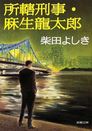 所轄刑事・麻生龍太郎 (新潮文庫)の詳細を見る