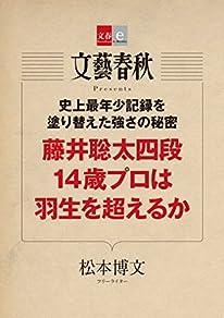 史上最年少記録を塗り替えた強さの秘密 藤井聡太四段 14歳プロは羽生を超えるか【文春e-Books】