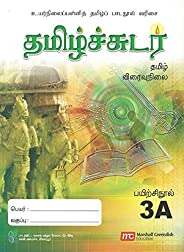 Tamil Language Workbook 3A for Secondary Schools (TLSS) (Tamil Sudar) (Express)