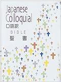 小型聖書 口語訳