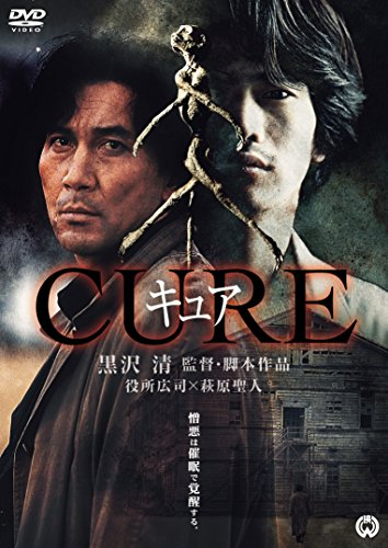 CURE [DVD]の詳細を見る