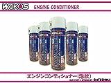 ワコーズ EC エンジンコンディショナー ガソリンキャブレター車・LPG車の気化器・燃焼室洗浄剤 A113 380ml A113 [HTRC3]