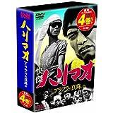 快傑ハリマオ アラフラの真珠篇 DVD-BOX TVHB-003