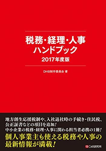 税務・経理・人事ハンドブック 2017年度版の詳細を見る