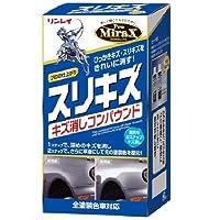 リンレイ Pro MiraX スリキズ キズ消しコンパウンド 700312