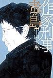 作家刑事毒島 (幻冬舎単行本)