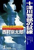 十津川警部の試練 (光文社文庫)
