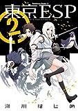 東京ESP(2) (角川コミックス・エース)
