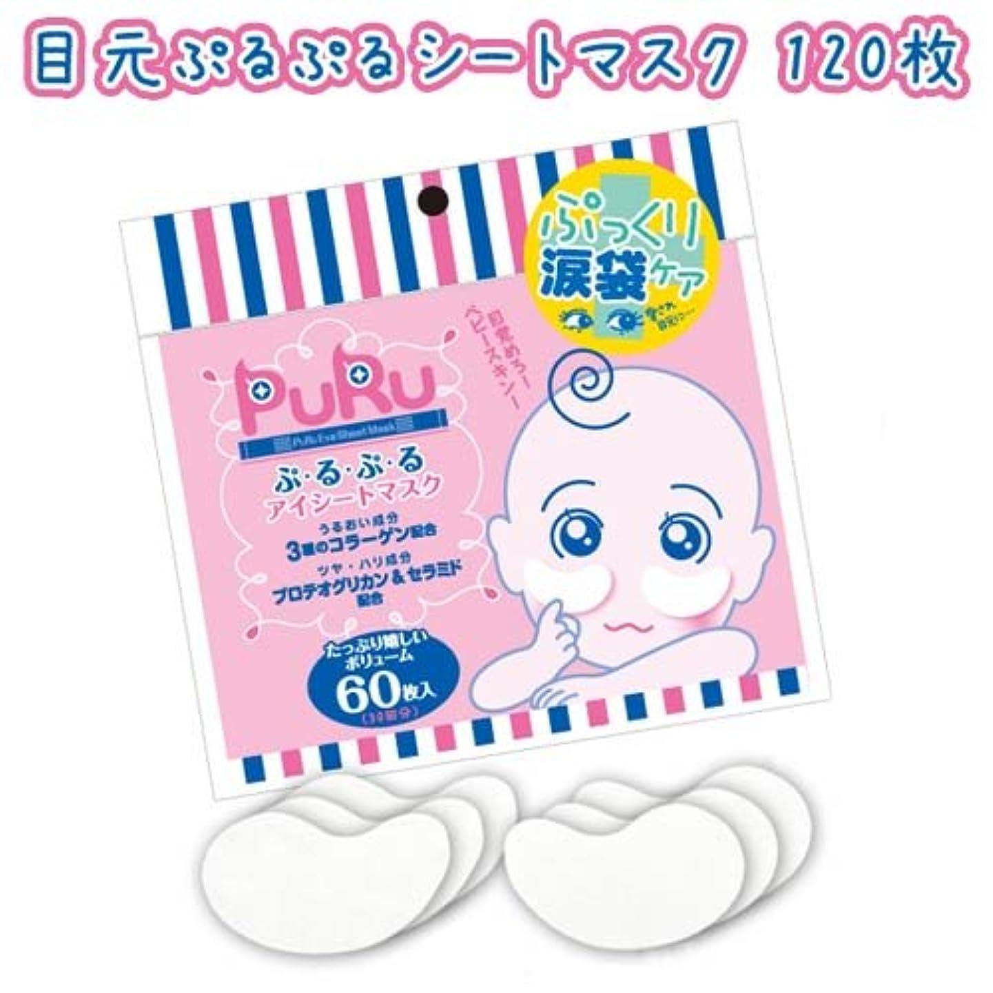 麦芽ブラザーゲートウェイ目元ぷるぷるアイシートマスク 120枚(60枚×2)