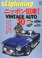 ニッポン旧車! VINTAGE AUTO10 (エイムック 1424 別冊Lightning vol. 43)