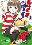 しっくすぱっく!(1) (ヤングキングコミックス)