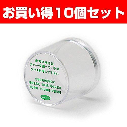 FUKI(フキ) 非常用カバー シリンダー用(サムターン用) カバーのみ 10個セット /美和ロック GOAL