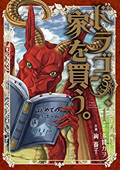 [多貫カヲ, 絢薔子]のドラゴン、家を買う。 1巻 (ブレイドコミックス)