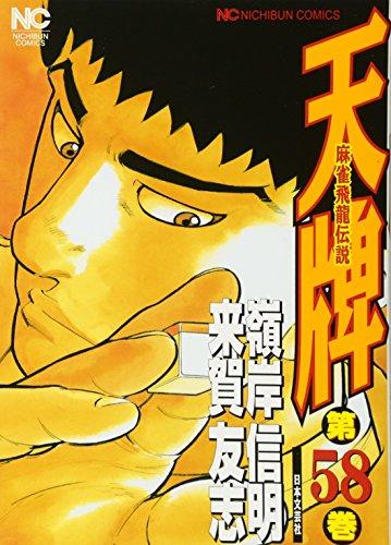 天牌 58—麻雀飛龍伝説 (ニチブンコミックス)