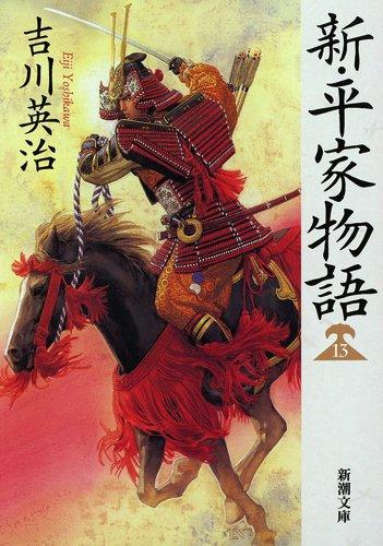 新・平家物語(十三) (新潮文庫)の詳細を見る