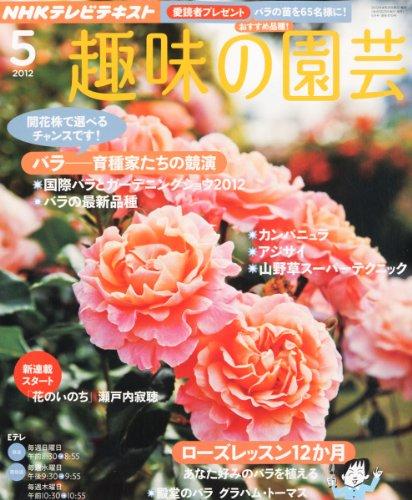 NHK 趣味の園芸 2012年 05月号 [雑誌]
