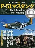 P-51マスタング