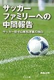 サッカーファミリーへの中間報告 サッカー歴ゼロ専務理事の独白