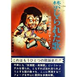 禁じられた歌―発禁放禁歌のすべて (1977年)