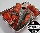 塩べにさけ 切落し500g 辛口 アラスカ産 カットオフ   塩べにしゃけ 塩ベニサケ 塩紅鮭 ベニシャケ 切り身