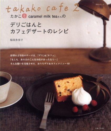 takako cafe 2 たかこ@caramel milk teaさんのデリごはんとカフェデザートのレシピの詳細を見る