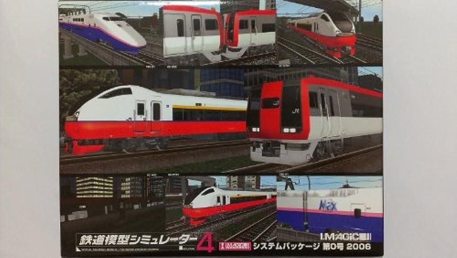 インフルエンザ未来近く鉄道模型シミュレーター4 2006 第0号