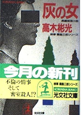 灰の女 (光文社文庫―検事霧島三郎シリーズ)