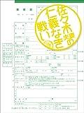 佐々木夫妻の仁義なき戦い DVD-BOX[DVD]