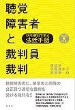 聴覚障害者と裁判員裁判: DVD教材で学ぶ法廷手話