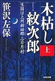 木枯し紋次郎(上): 生国は上州新田郡三日月村 (光文社時代小説文庫)